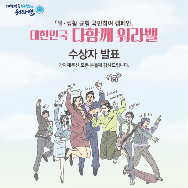 171121_일생활균형_워라밸 수상자 발표(수정).png