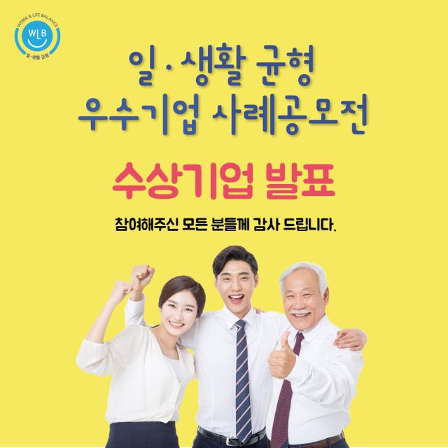 171121_일생활균형_우수사례공모전_수상작발표-페북용.png